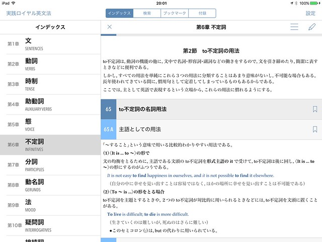 iPad版ロイヤル英文法