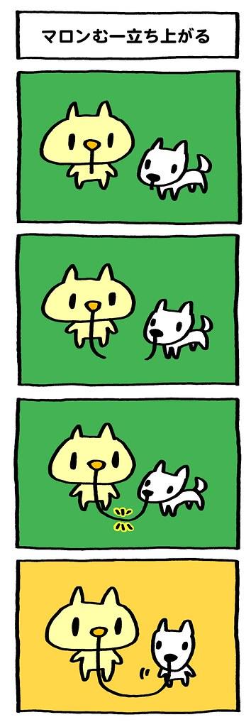 むー漫画31_マロンむー立ち上がる