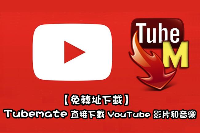 免轉址下載,Tubemate 直接下載YouTube 影片和音樂(Android