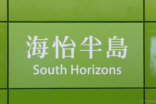 South Horizons Station