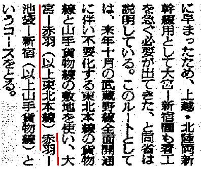上越新幹線と池袋駅 (11)