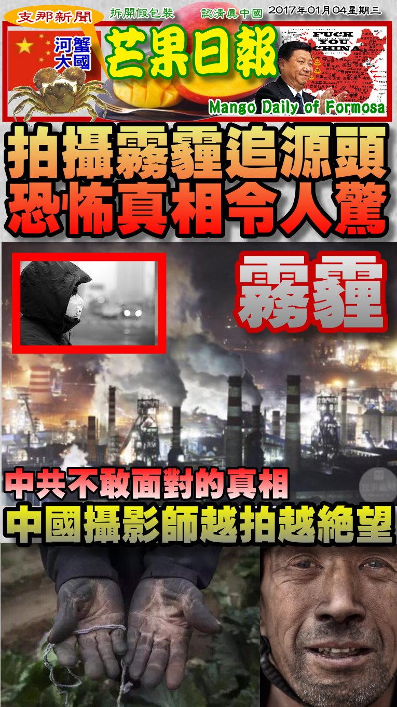 170104芒果日報--支那新聞--拍攝霧霾追源頭,恐怖真相令人驚