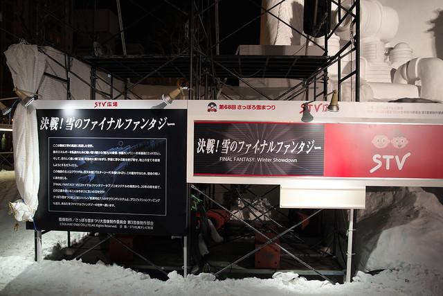 2017さっぽろ雪まつり_02