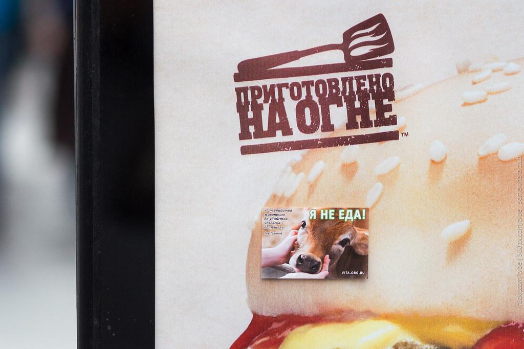 Наклейка против мяса в Петербурге на рекламе Burger King