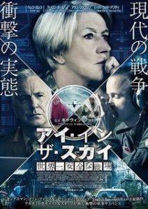 」Eye in the Sky」のポスターの写真