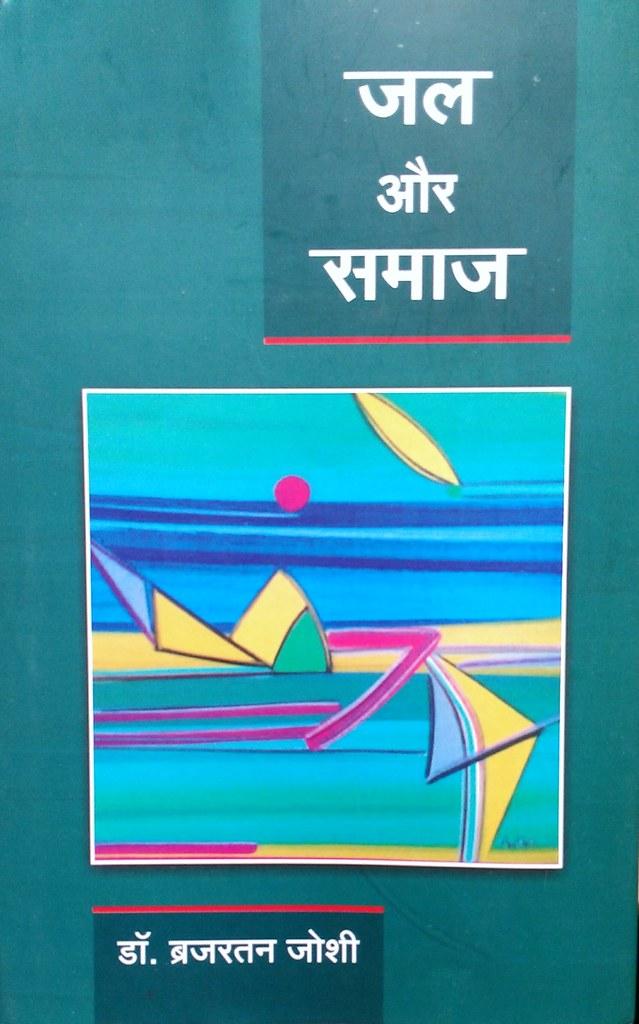 The book on ponds of Bikaner.