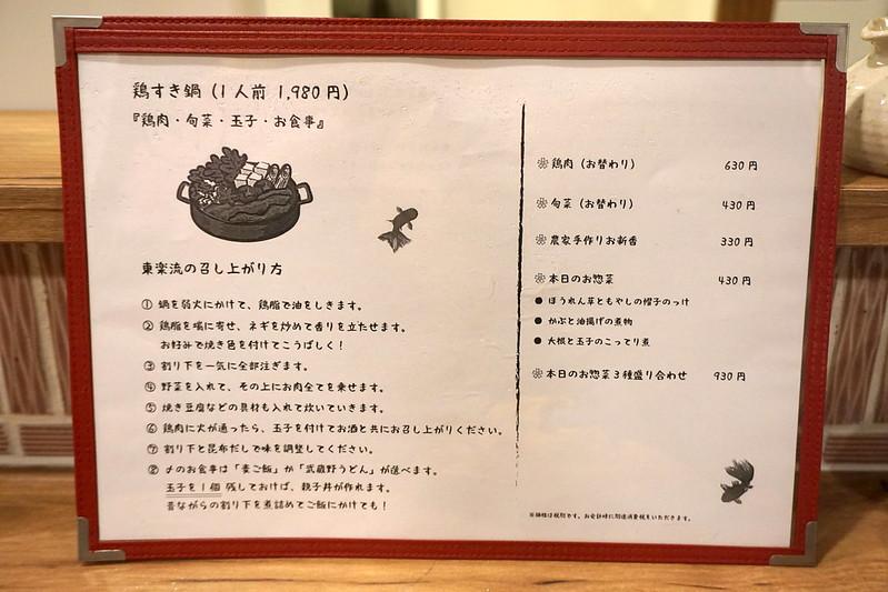 東楽(石神井台)