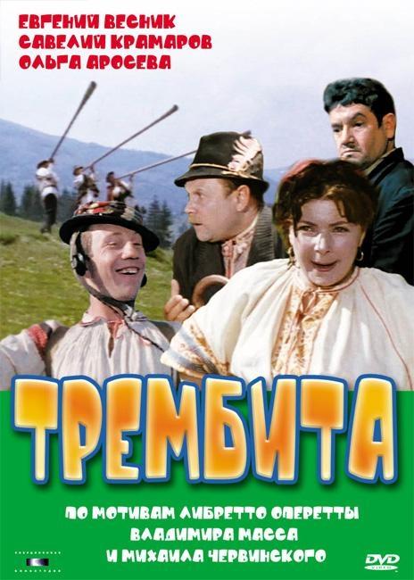 ТРЕМБИТА смотреть онлайн 1968 г. onlinefilm-hd