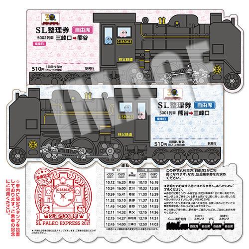 SLパレオエクスプレス☆SL整理券(自由席)&乗車記念証(2017年)