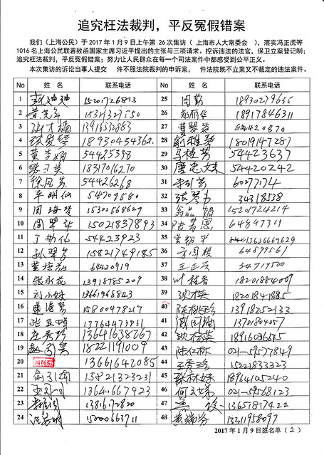 20170109-6-集访人大-26