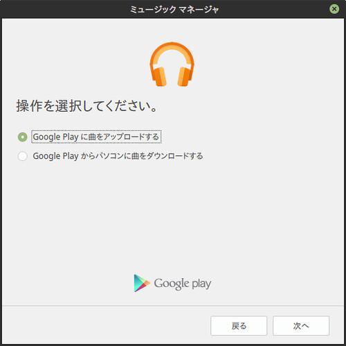 ミュージック マネージャ_023