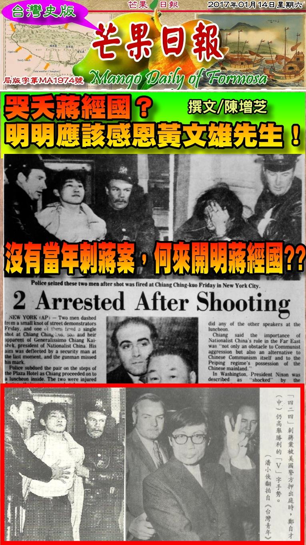 170114芒果日報--台灣正史--沒有當年刺蔣案,何來開明蔣經國
