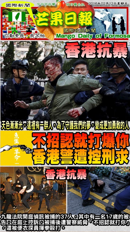 160212芒果日報--國際新聞--不招認就打爆你,香港警遭控刑求