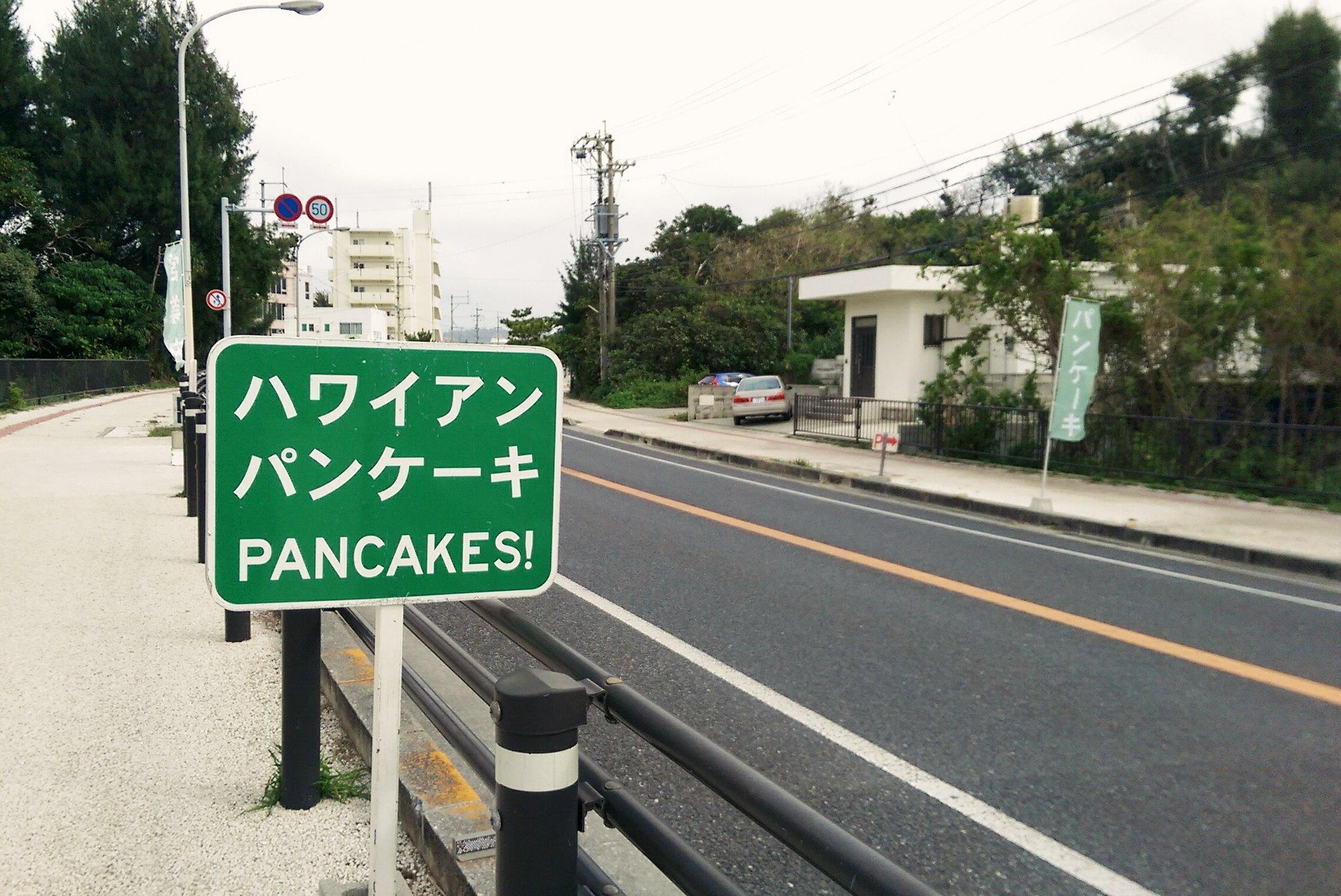 okinawa pancake house