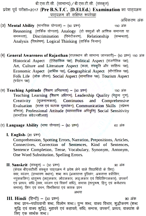 Rajasthan bstc 2018 date application form eligibility pattern insofar official details of rajasthan bstc 2018 have not been announced information on this page is as per last year brochure and for reference purpose yelopaper Image collections