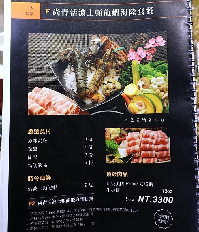 23 慕食極品和牛活海鮮平價鍋物