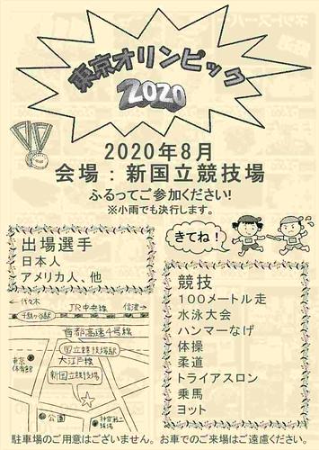 東京オリンピック2020 チラシ