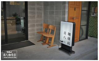 喜八珈琲店-4