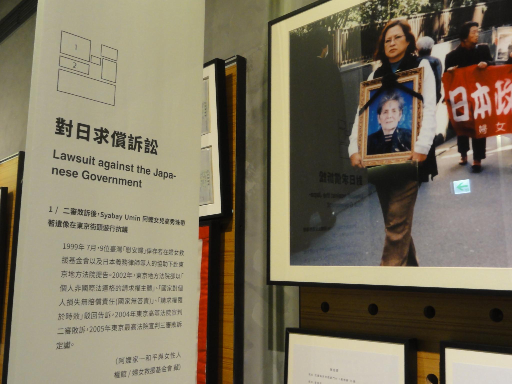 1999-2005年台灣慰安婦對日求償訴訟以敗訴告終。(攝影:張智琦)