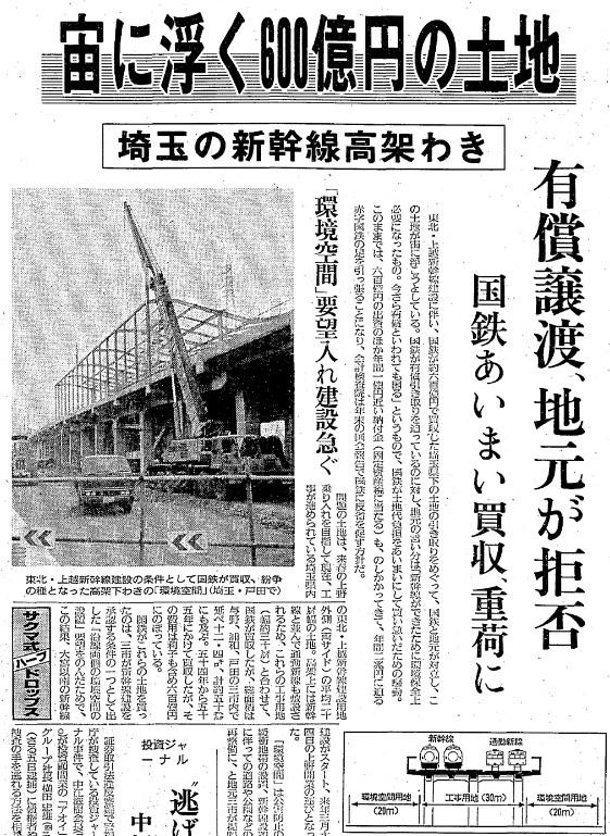 埼玉県内の新幹線の緑地帯は上越新幹線用地ではない3