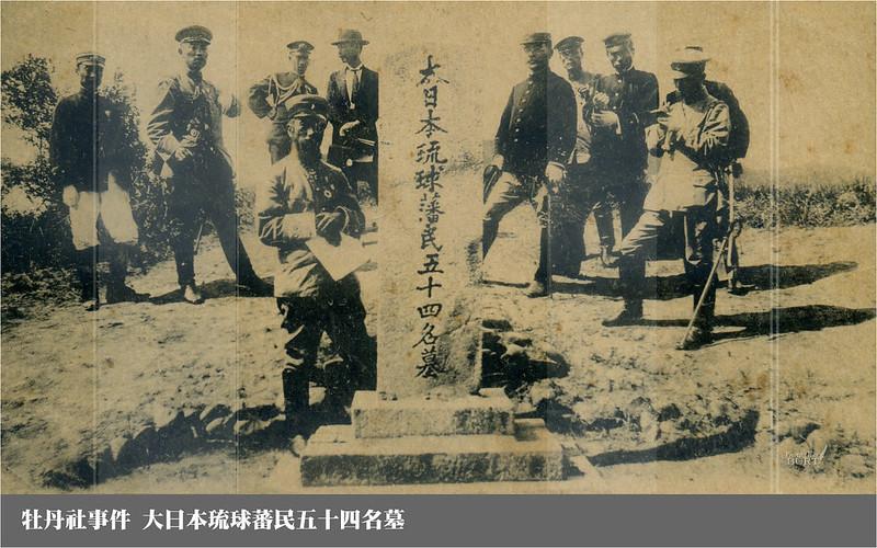 牡丹社事件_大日本琉球蕃民墓