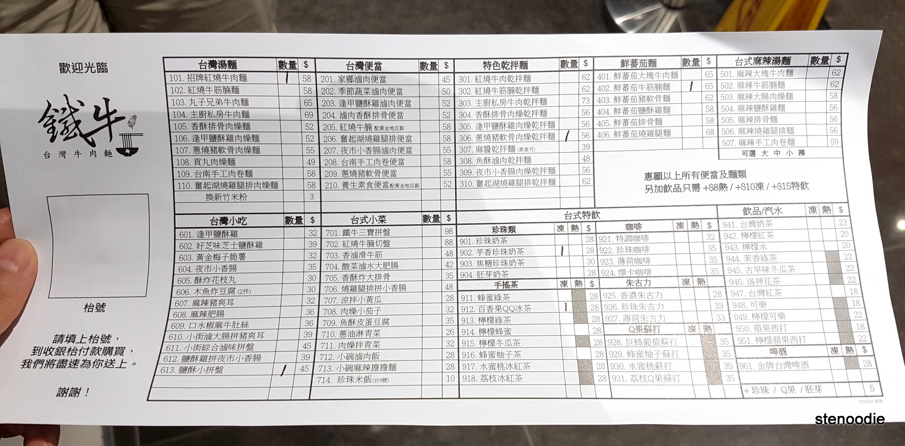 Iron Cow Taiwanese Beef noodles order sheet