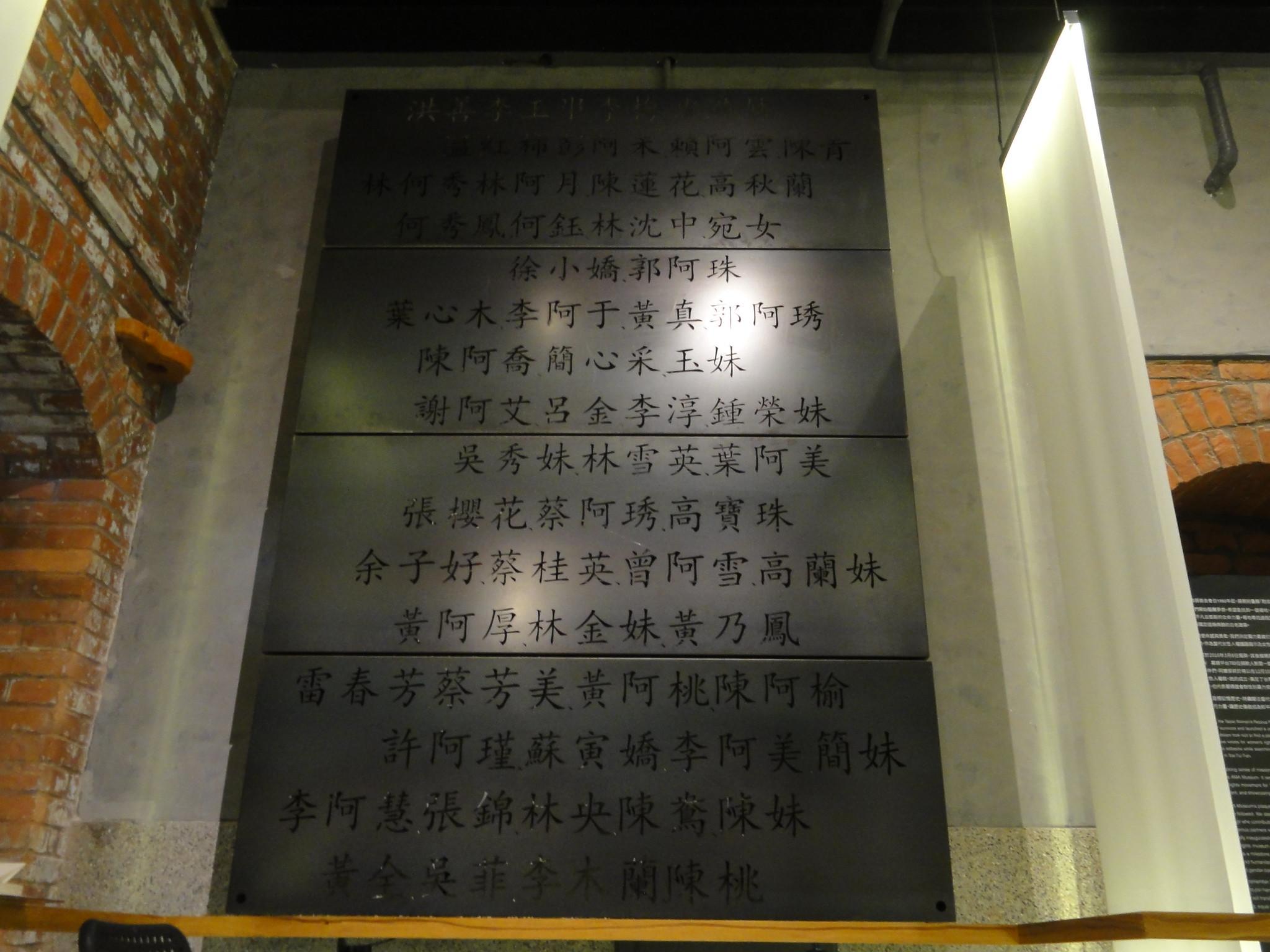 """刻着已知59位台籍""""慰安妇""""姓名的金属板。(摄影:张智琦)"""