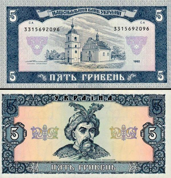 5 Hriven Ukrajina 1992, P105c