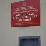 Колпинская воспитательная колония для несовершеннолетних. поэт Александр Меркушев