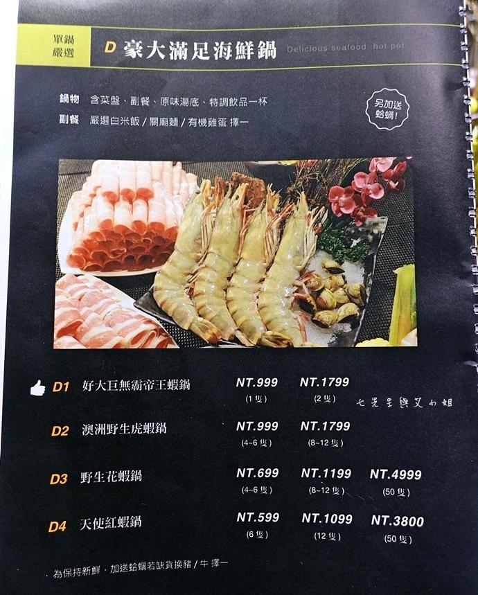 18 慕食極品和牛活海鮮平價鍋物