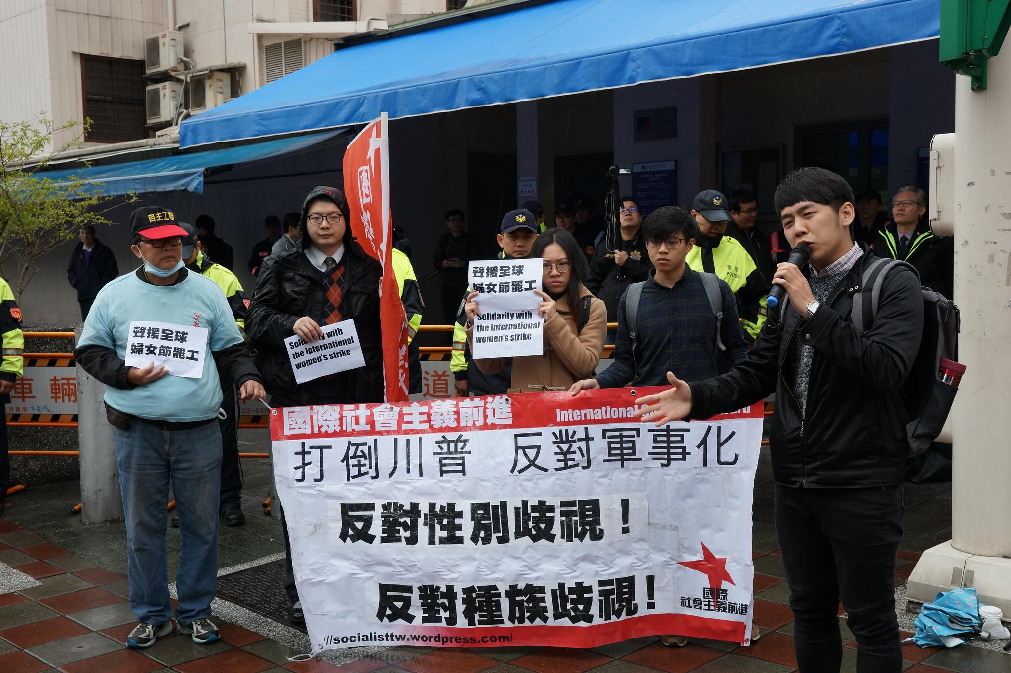 「國際社會主義前進」在AIT前反川普。(攝影:王顥中)