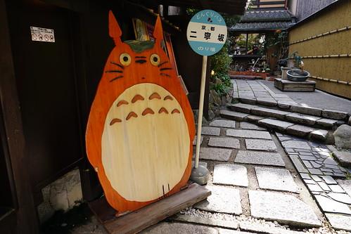 Totoro in Ninenzaka