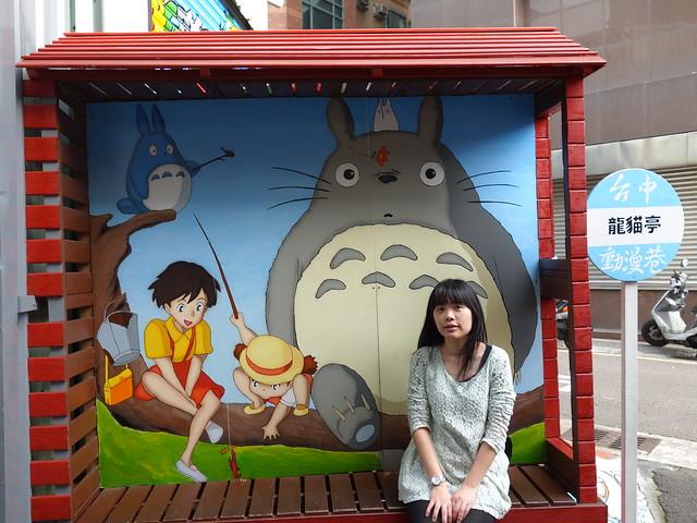 龍貓公車站牌