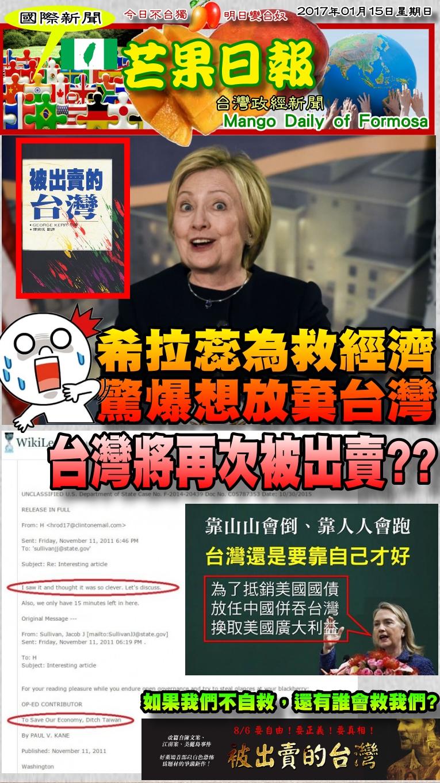 170115芒果日報--國際新聞--希拉蕊為救經濟,竟考慮放棄台灣