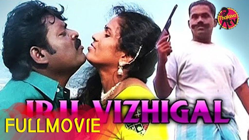 Iru Vizhigal 2009 Tamil Full Length Movie Online Vasan Flickr