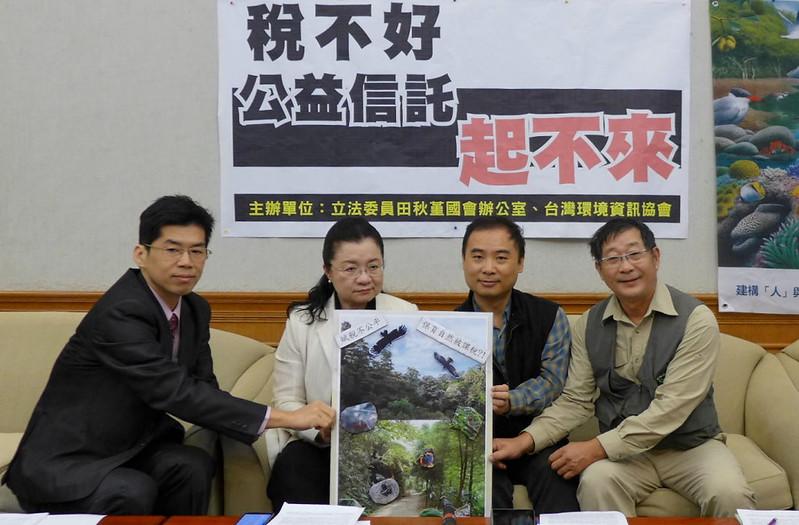 立委田秋堇與環團召開記者會,希望修正稅法,促成環境信託發展。