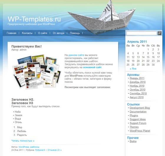 WordPress бесплатный шаблон