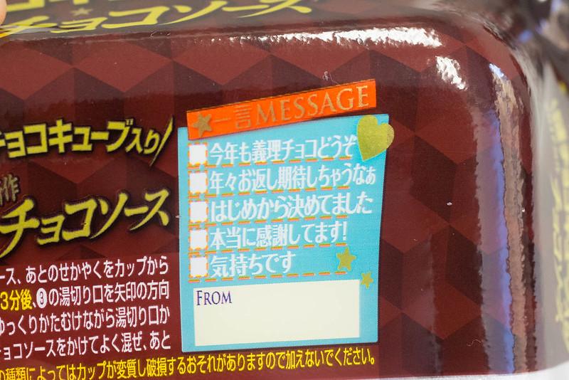 一平ちゃん_チョコ-2