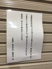 恵比寿の太龍軒が閉店 2015.10.29