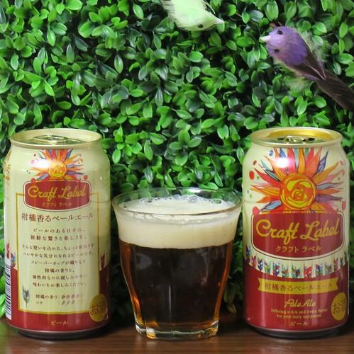 ビール:クラフトラベル 柑橘の香るペールエール