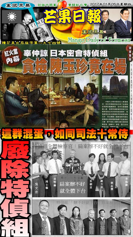 170119芒果日報--黨國黑幕--特偵組辦案偏頗,爭議不斷遭廢除