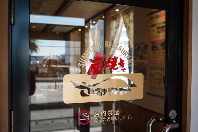 さわやか富士錦店のドア