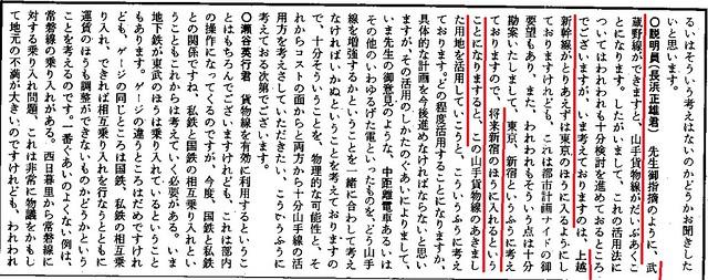 上越新幹線 新宿-大宮間ルート (14)