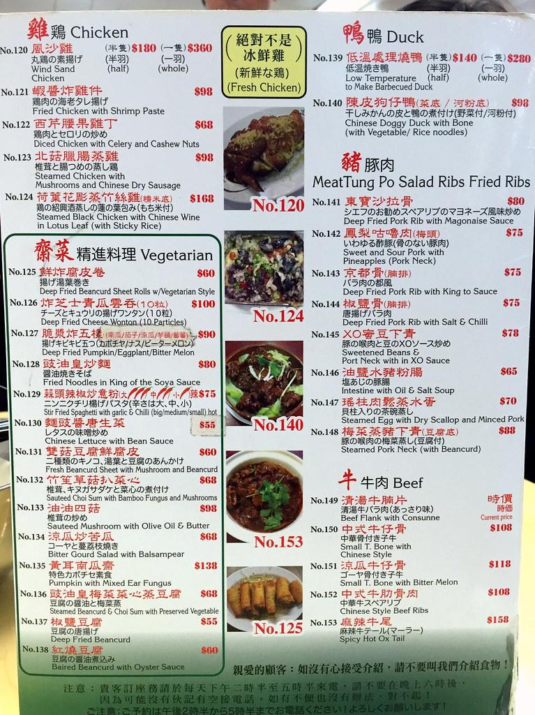 Po Restaurant Menu Singapore