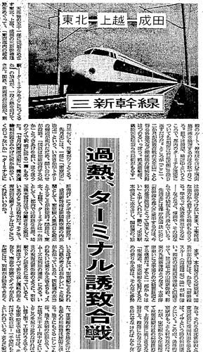 上越新幹線と池袋駅 (12)