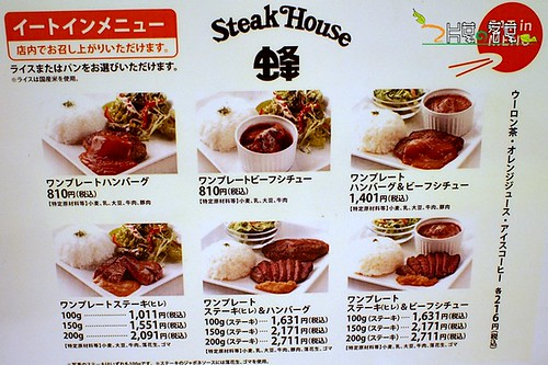 Steak House蜂_02.JPG | by 兩片葉