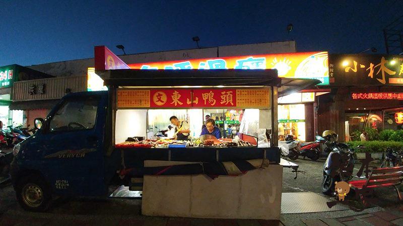 鶯歌建國路育英街路口小吃|文東山鴨頭~自由聯盟超市前