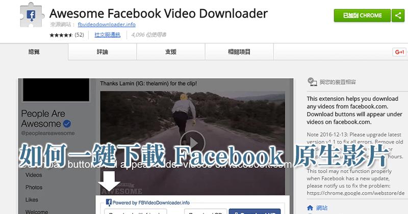 Social Video Downloader 一鍵下載 Facebook 原生影片,有趣影片馬上存起來