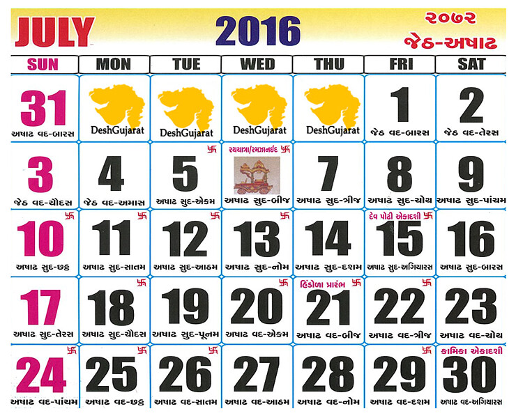 Calendar Vivah Muhurat : Vivah muhurat gujarati marriage autos post