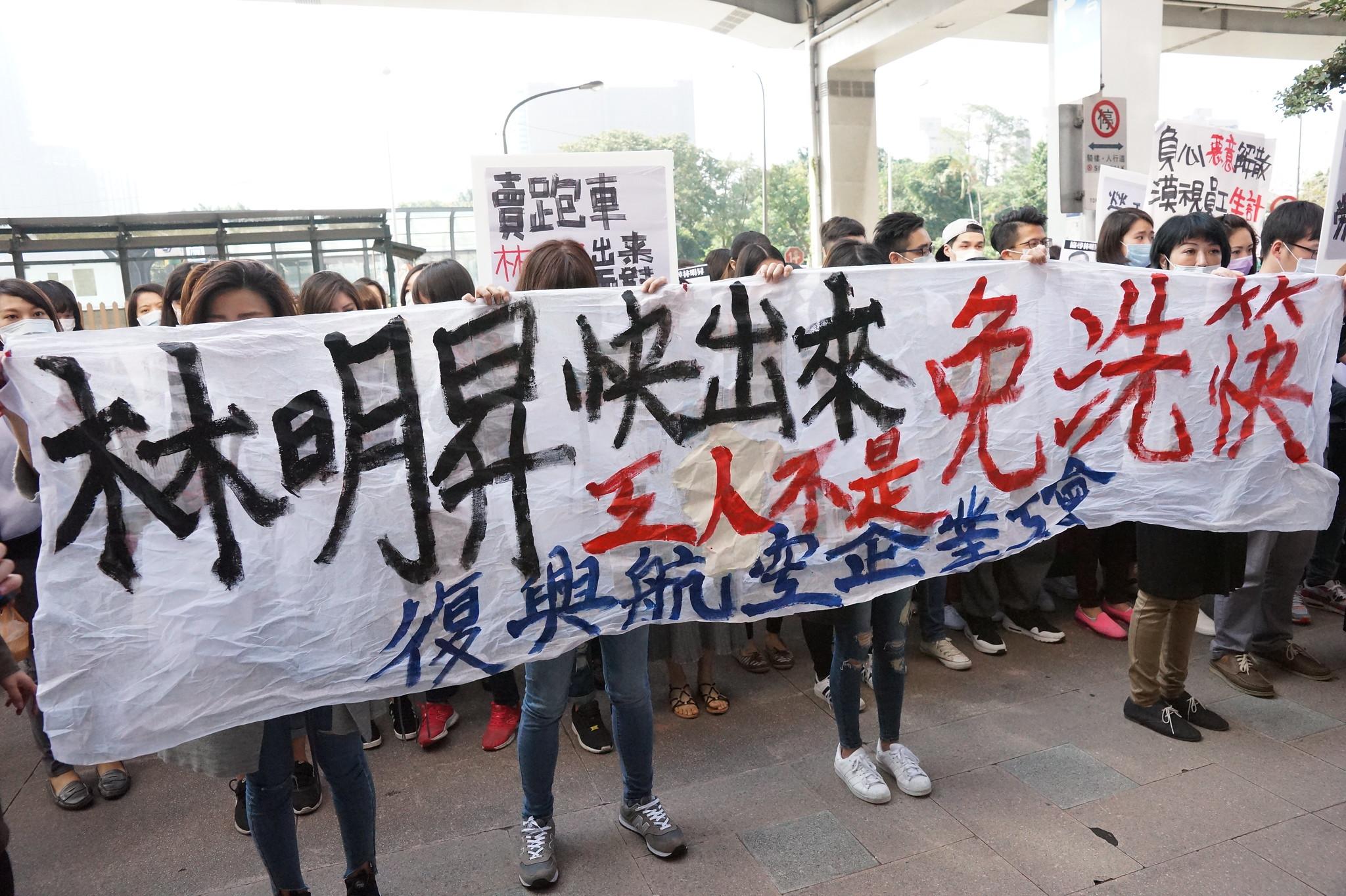 工會強調勞工不是「免洗筷」。(攝影:王顥中)